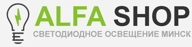 Alfashop.by - светодиодные светильники, LED освещение - Минск и Беларусь